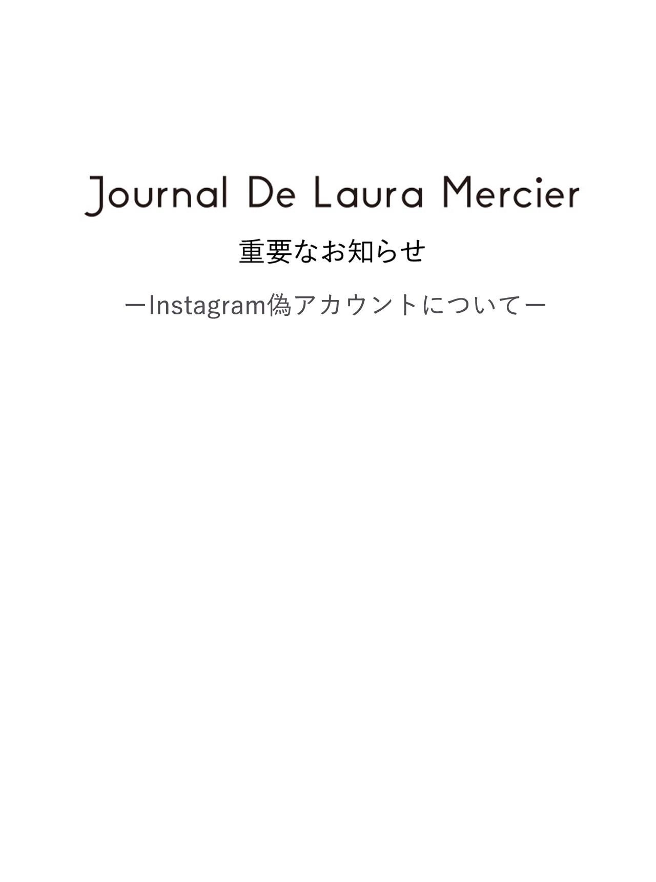 【重要なお知らせ】公式Instagramアカウントを装った偽アカウントにご注意ください。